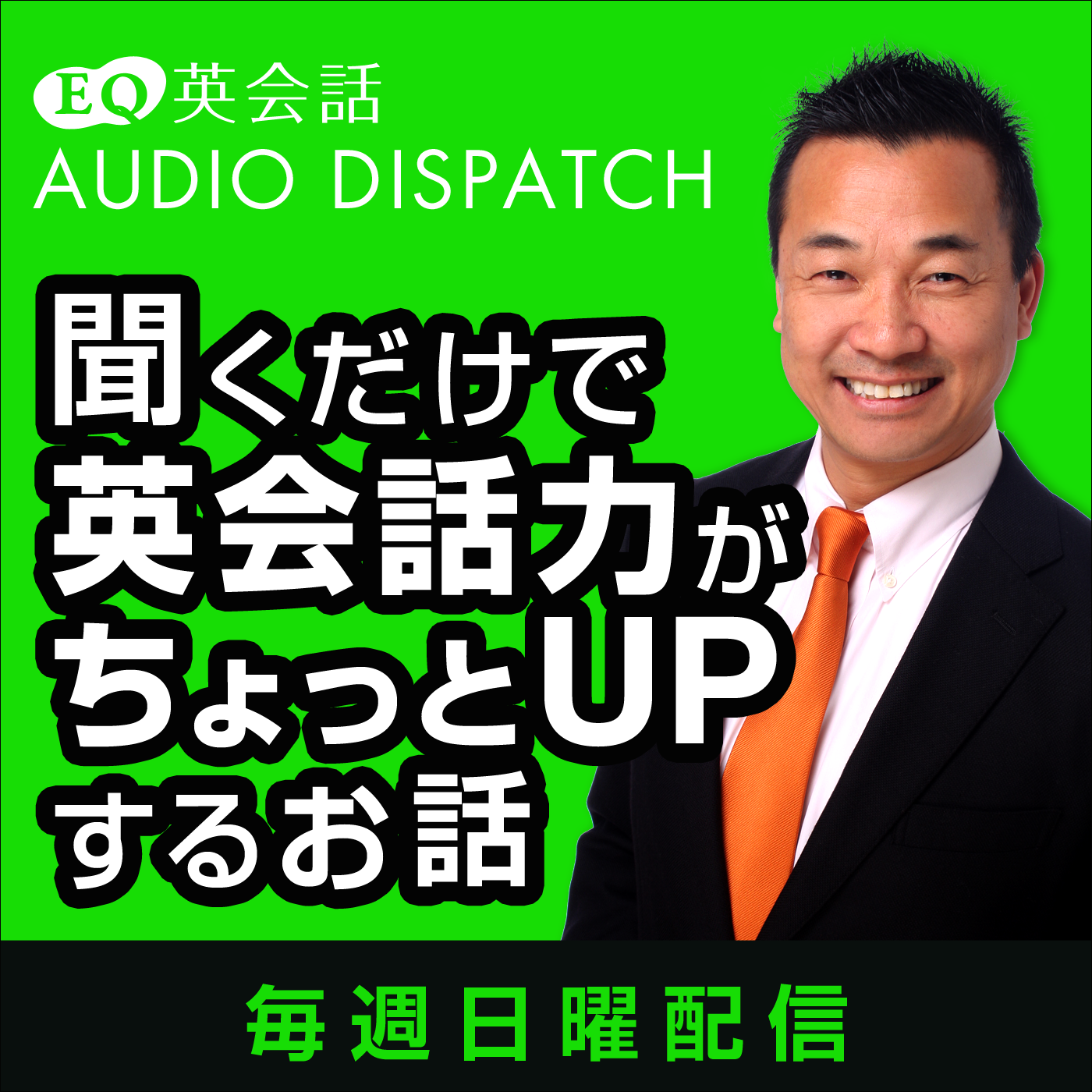 EQ英会話 Radio 〜Audio Dispatch〜